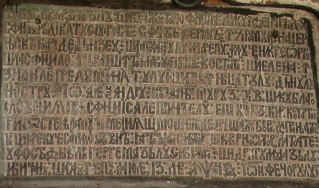 Pisania bisericii din Sibiciul de Sus